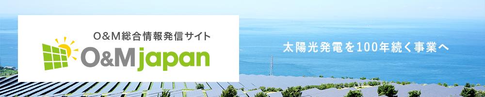 O&M japan | 太陽光発電を100年続く事業へ【O&M総合情報発信サイト】