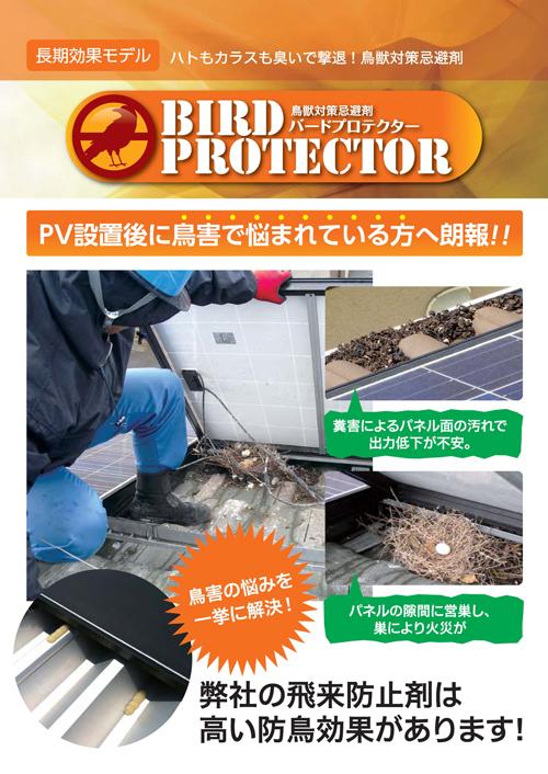 鳥獣対策birdprotector