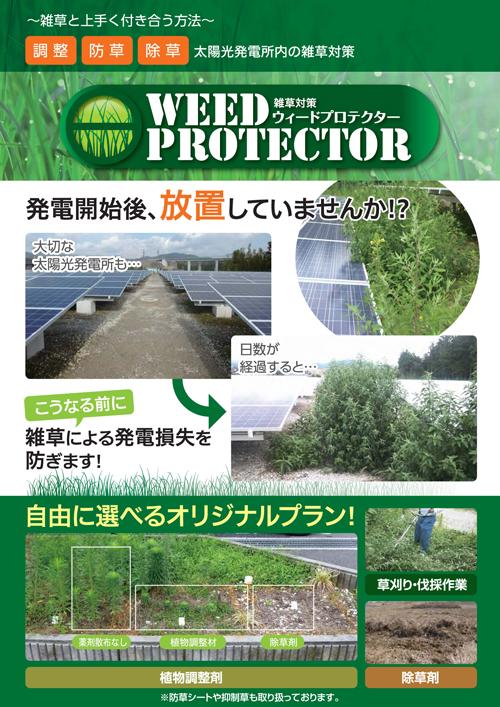 雑草対策、防草対策weed protecrtor